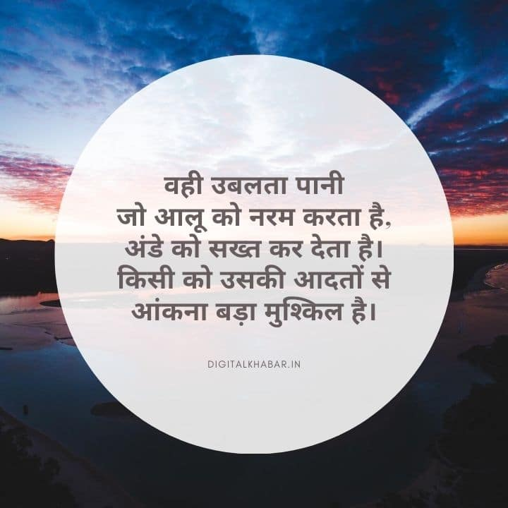 Education in Hindi