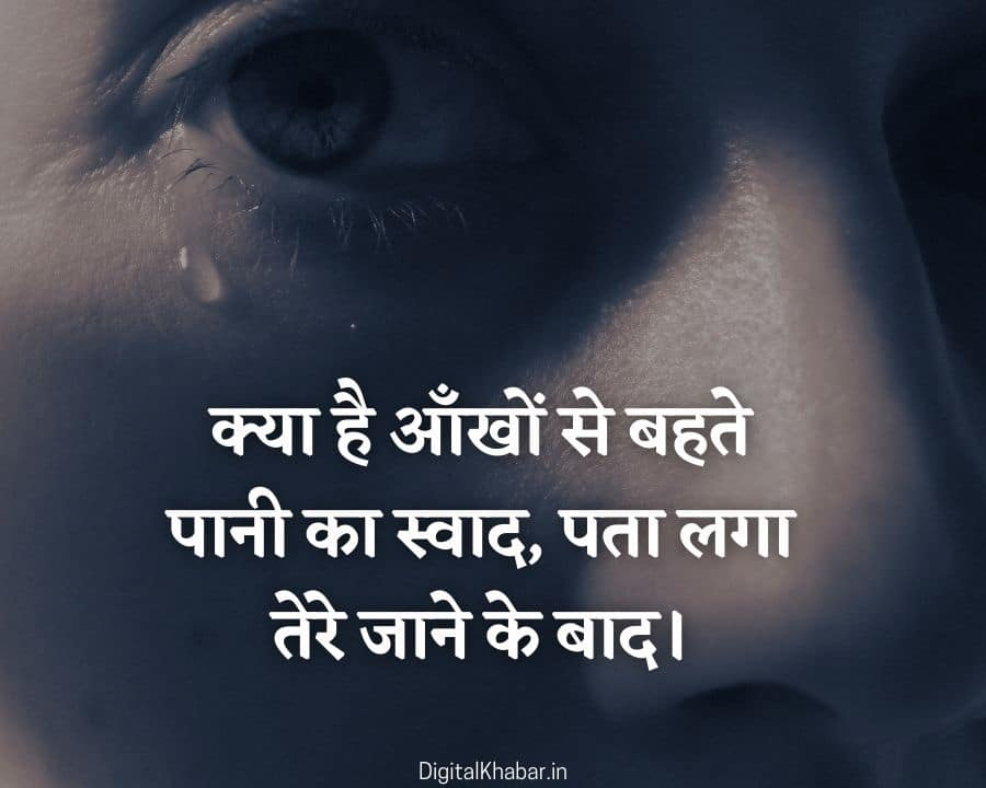 Short Heart Touching quotes in Hindi