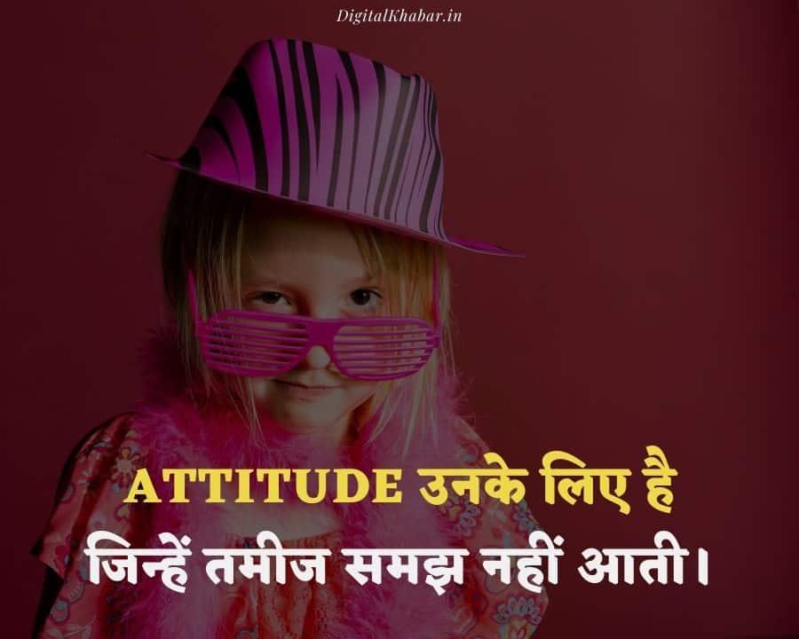 One Line Attitude Status in Hindi