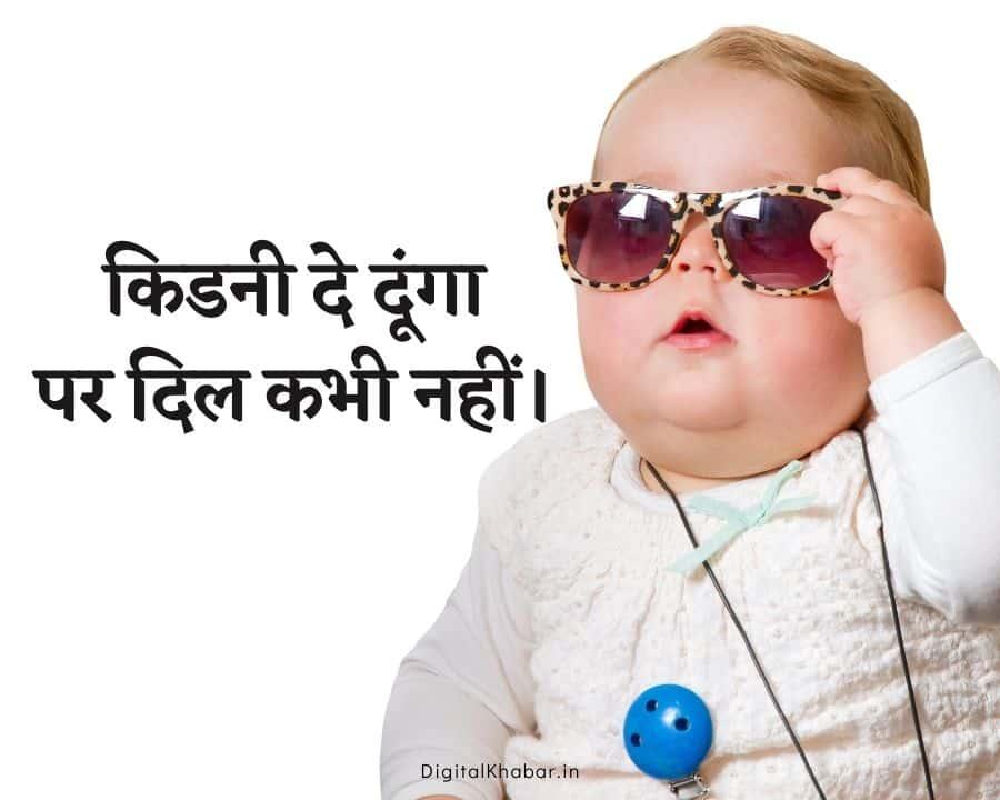 One Liner Whatsapp Status Hindi