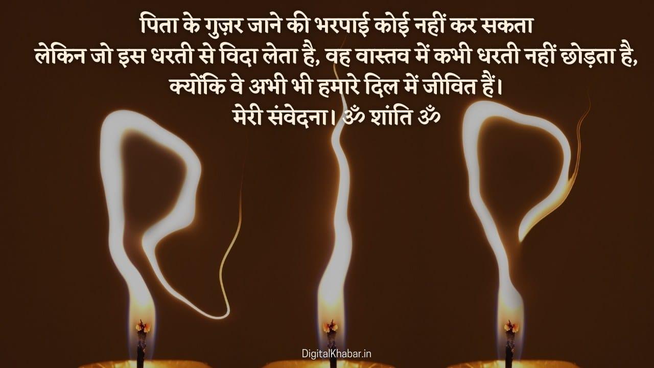 Father Condolence Message in Hindi