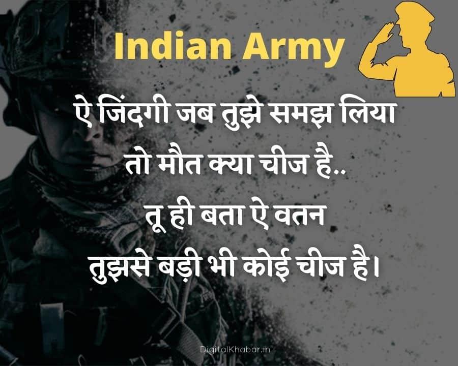 Indian Army and Desh Bhakti Shayari