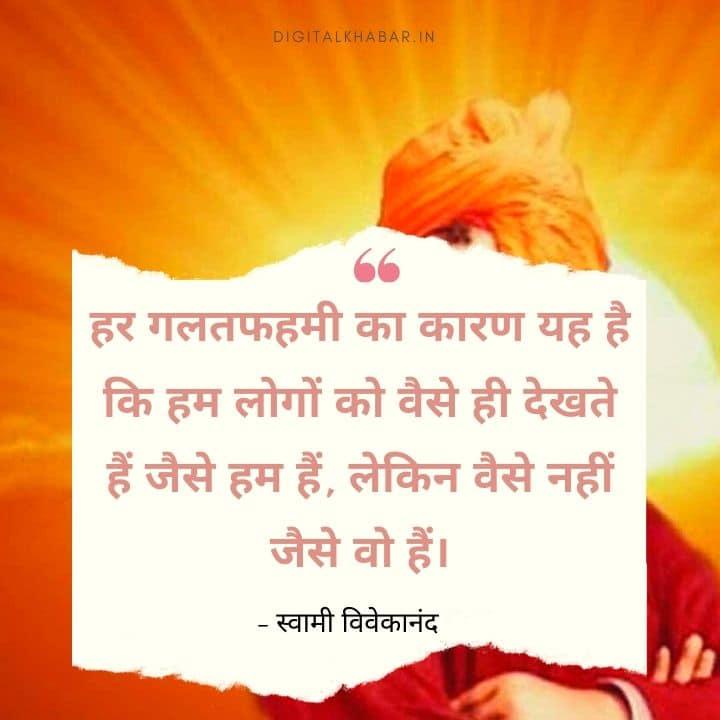 Quotes of Swami Vivekananda in Hindi