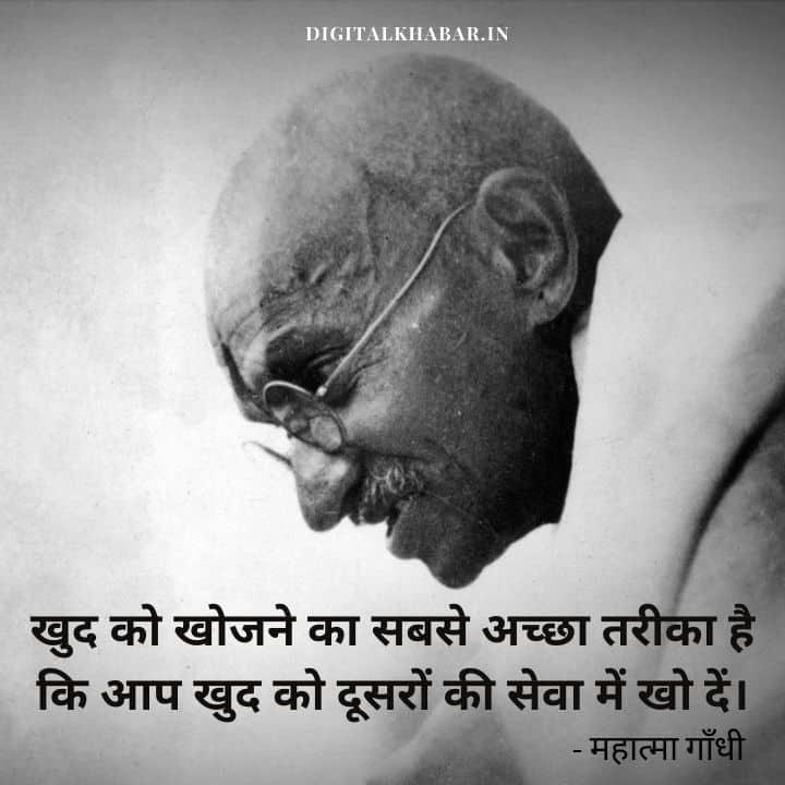 Quotes in Hindi Mahatma Gandhi