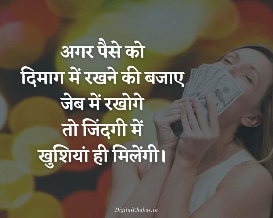 Whatsapp Status in Hindi on Happiness