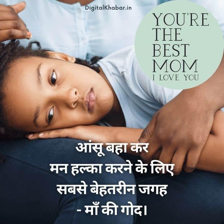 Slogan on Mother in Hindi