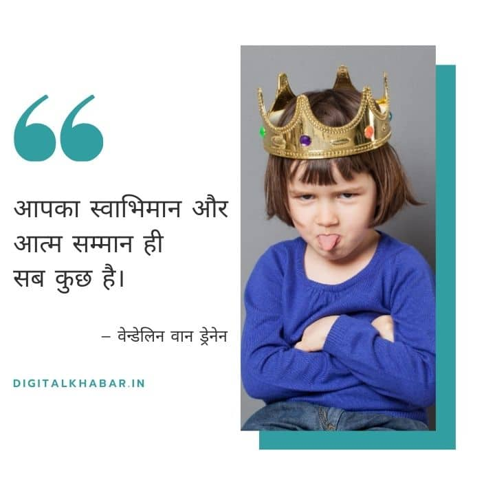 Building Self Respect Quotes in Hindi