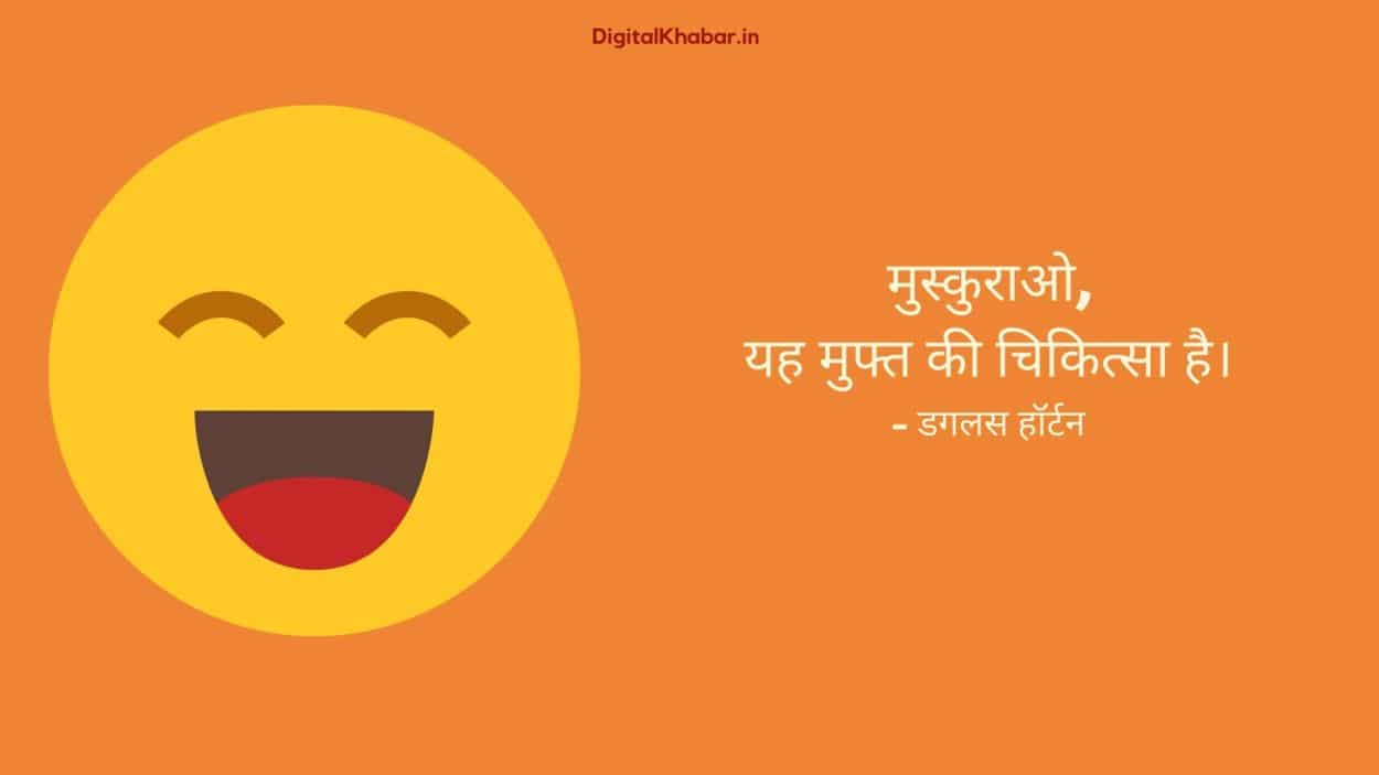 Smile Quotes in Hindi for Girl