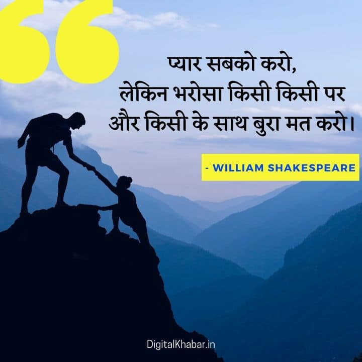 Trust Quotes in Hindi for Whatsapp