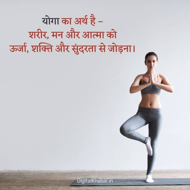Quotes on Yoga in Hindi for success
