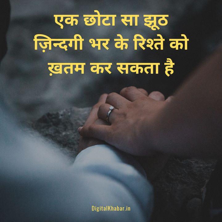 Hindi Relationship Status