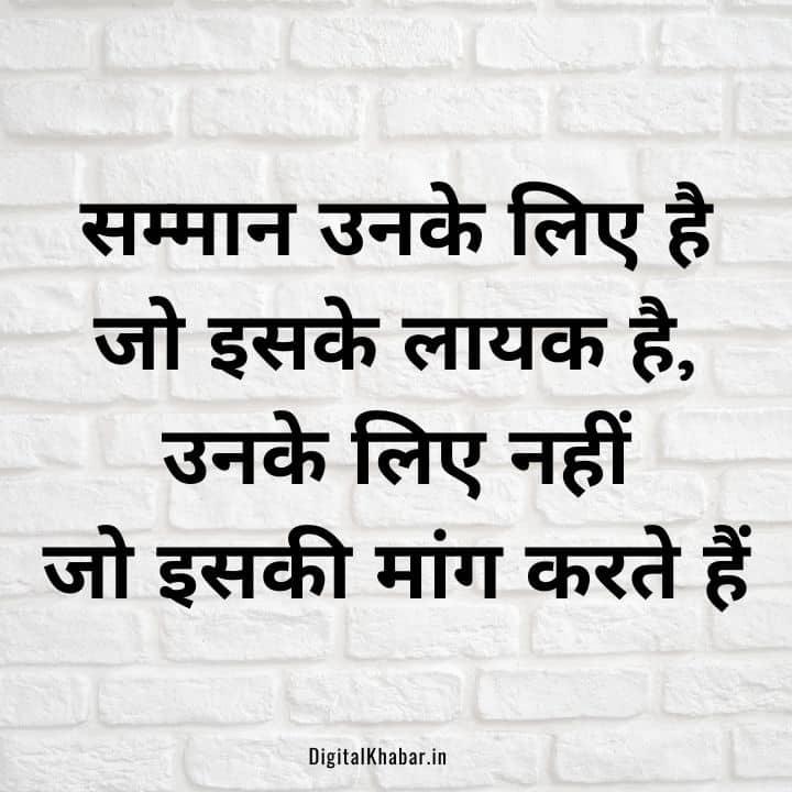 Satus on Respect in Hindi