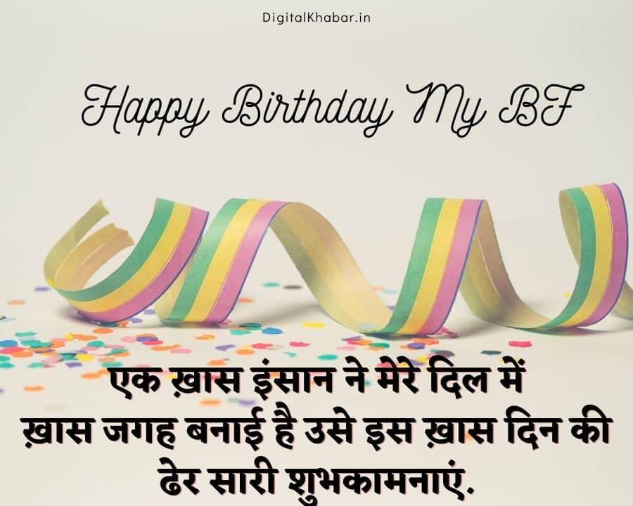 बॉयफ्रेंड के लिए जन्मदिन की शुभकामनाएं