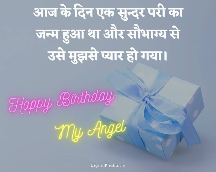 Sweet Birthday Wishes for Girlfriend in Hindi
