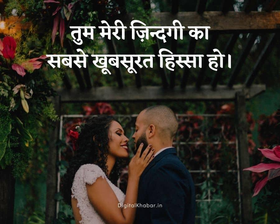 Sad Couple Status Hindi