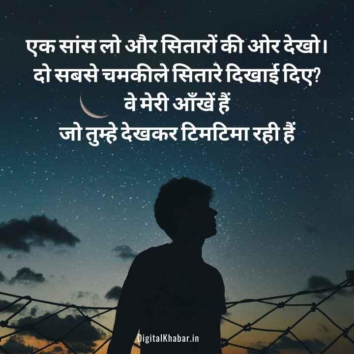 Shubh Raatri Hindi Messages