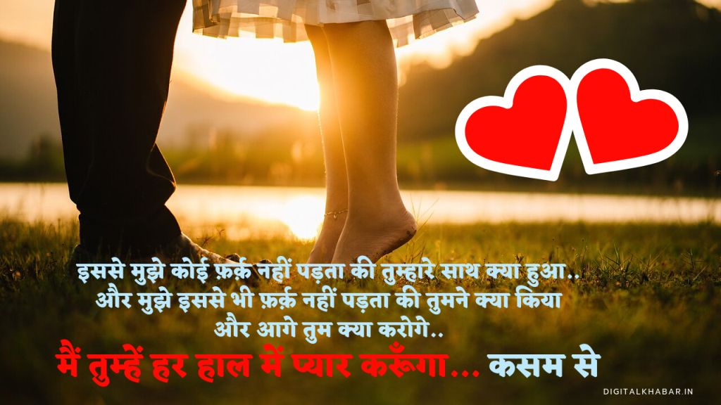 Romantic Shayari in Hindi for wife