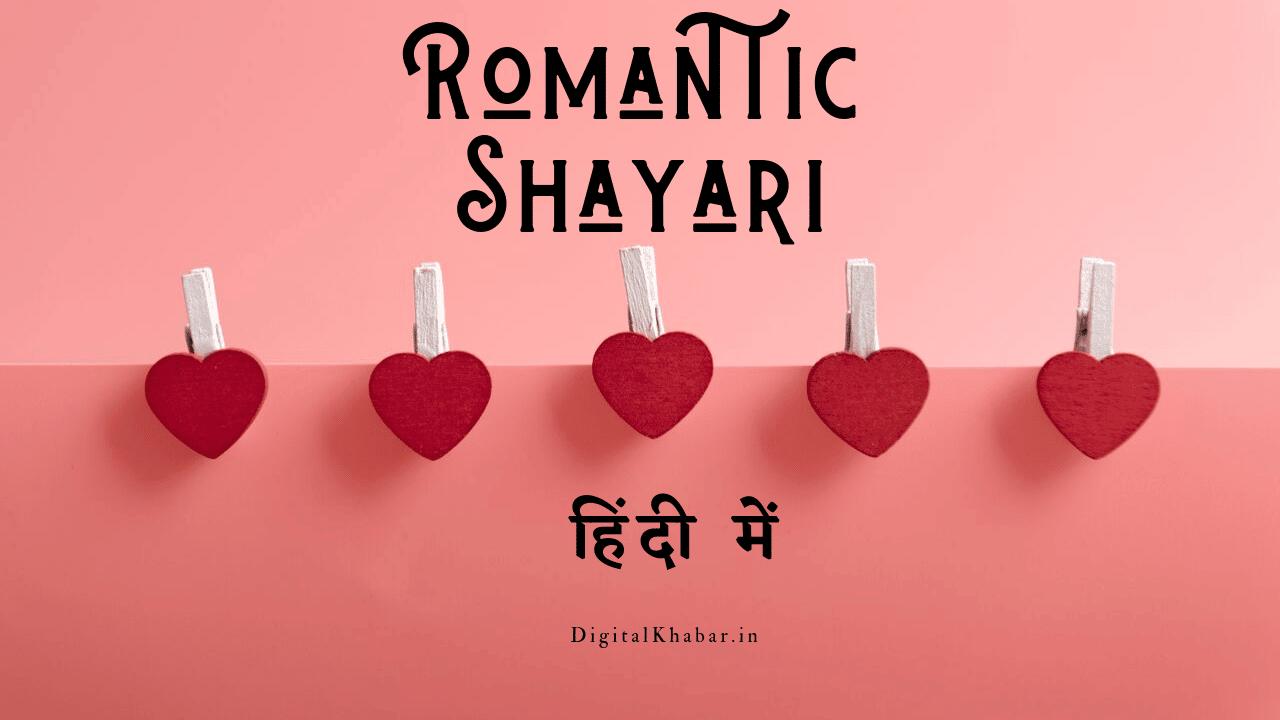 Romantic-Shayari-in-Hindi, रोमांटिक शायरी