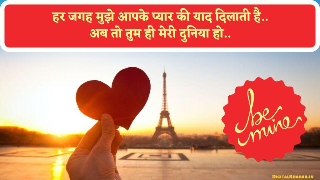 Romantic Shayari in Hindi for Boyfriend