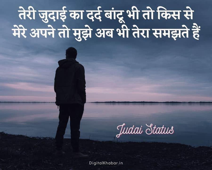 Separation Status in hindi