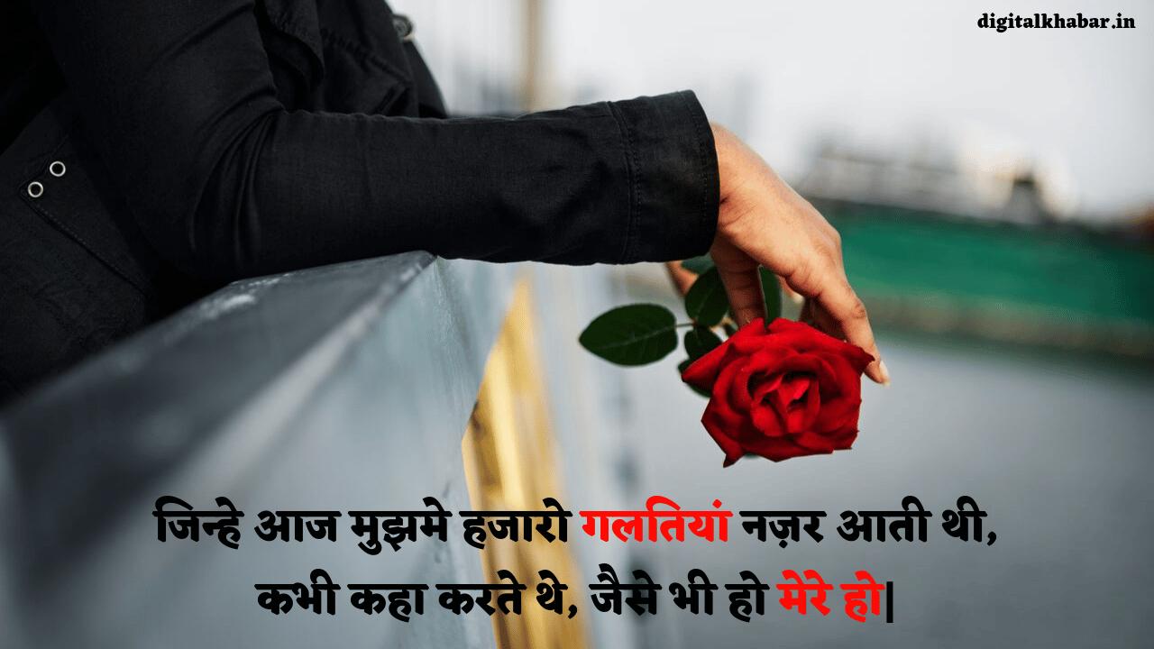 Sad-Shayari-in-Hindi-image-32