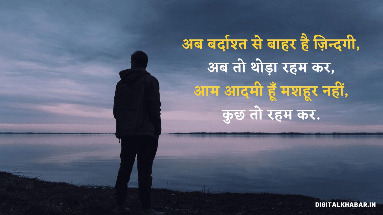 Sad-Shayari-in-Hindi-image-33