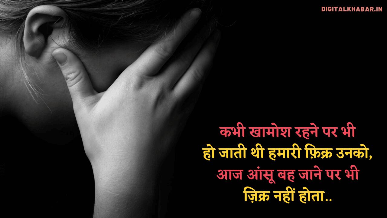 Sad-Shayari-in-Hindi-image-34