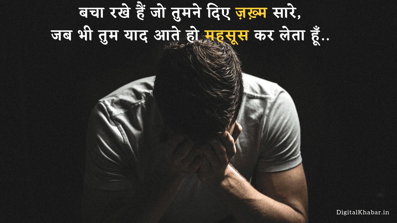 Sad-Shayari-in-Hindi-image-39