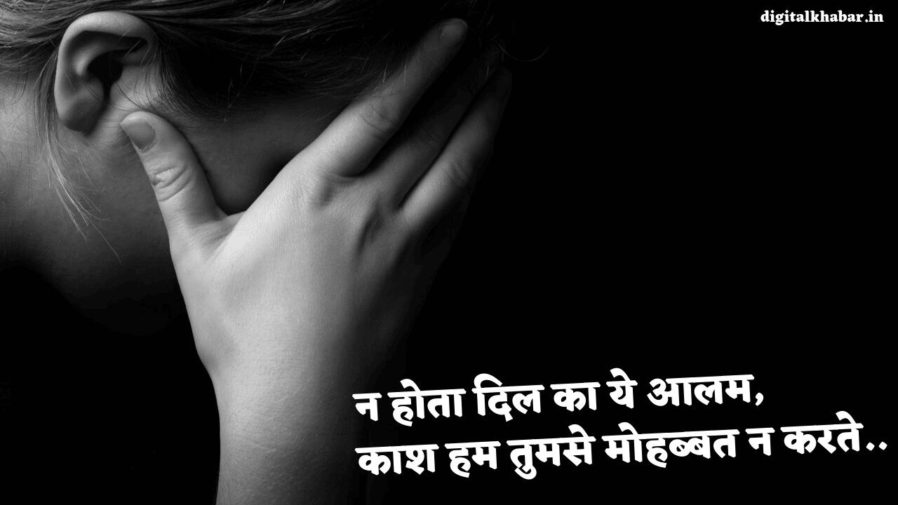Sad-Shayari-in-Hindi-image-41