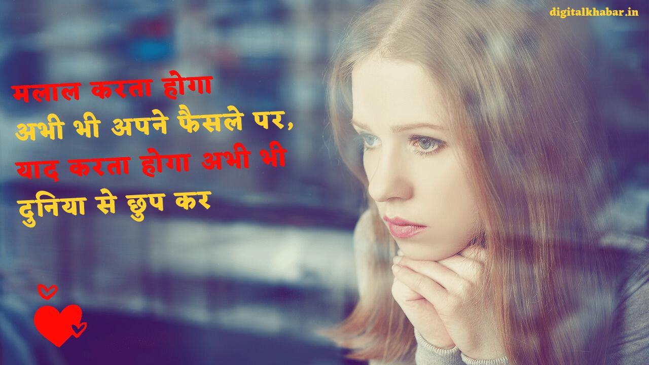 Sad-Shayari-in-Hindi-image-42