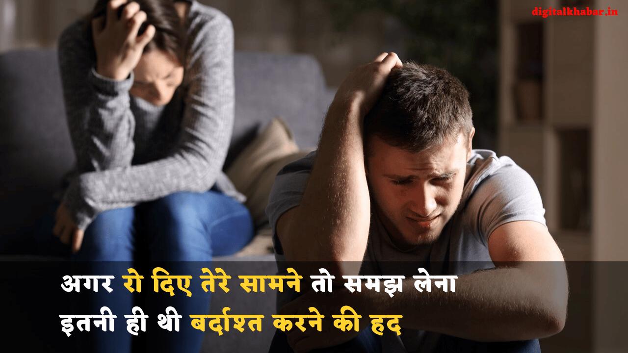 Sad_Shayari_in_Hindi_image_43