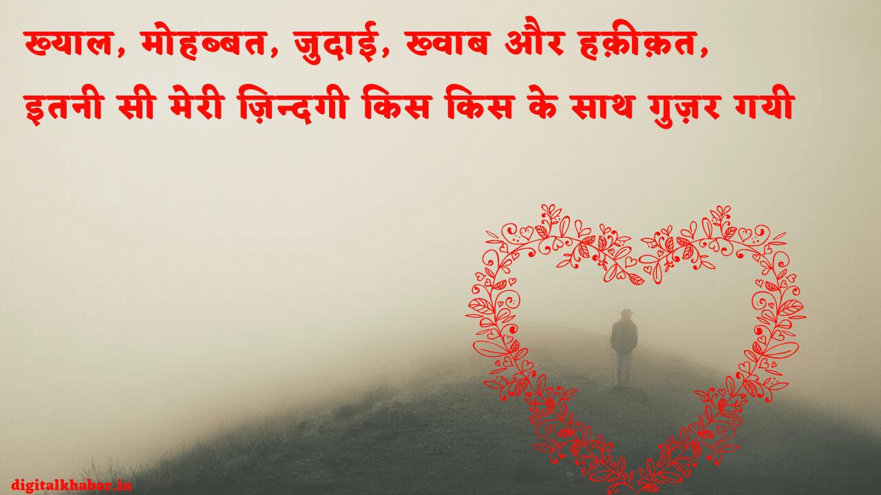 Sad_Shayari_in_Hindi_image_44