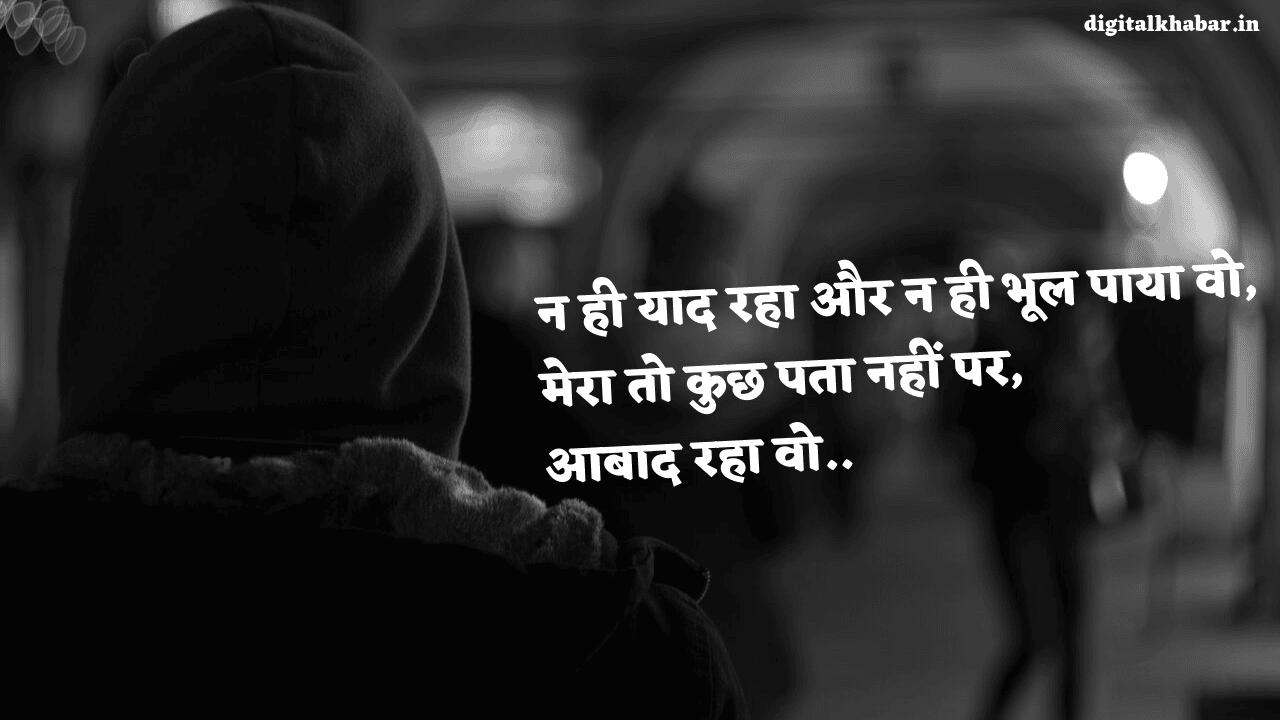 Sad_Shayari_in_Hindi_image_45