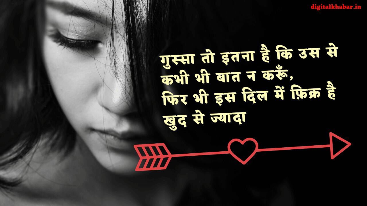 Sad_Shayari_in_Hindi_image_46