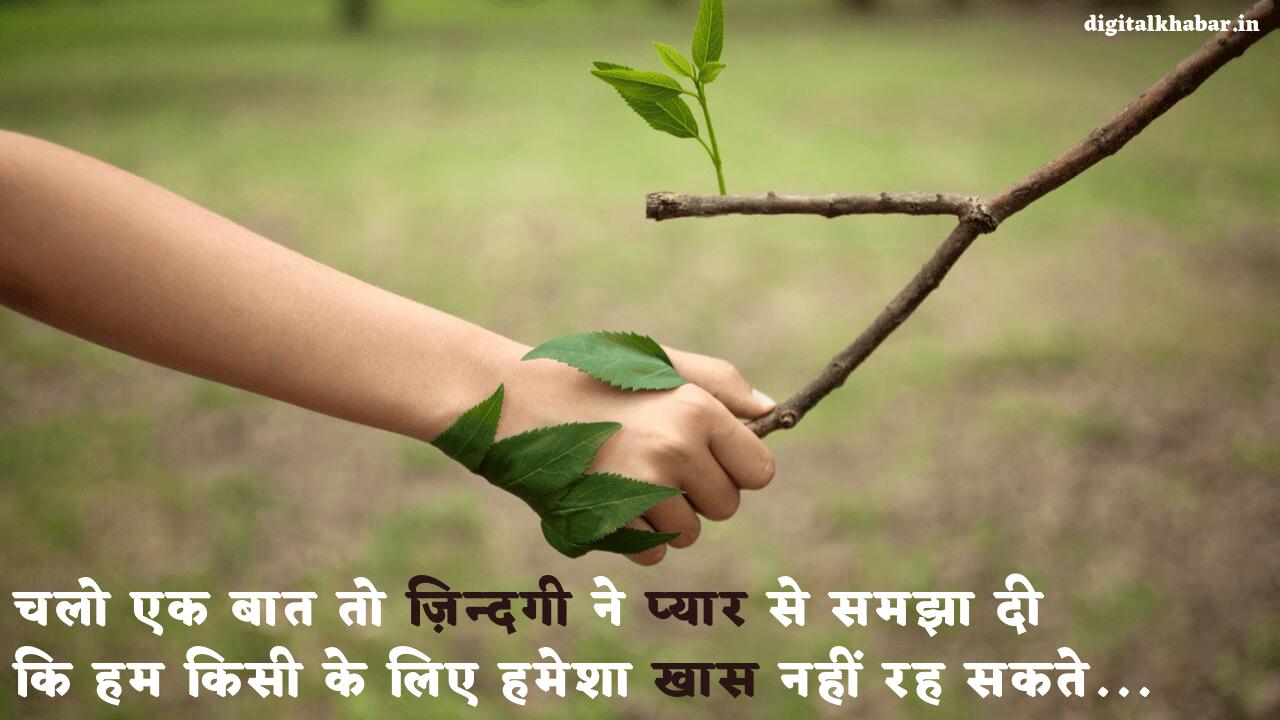 Sad_Shayari_in_Hindi_image_47