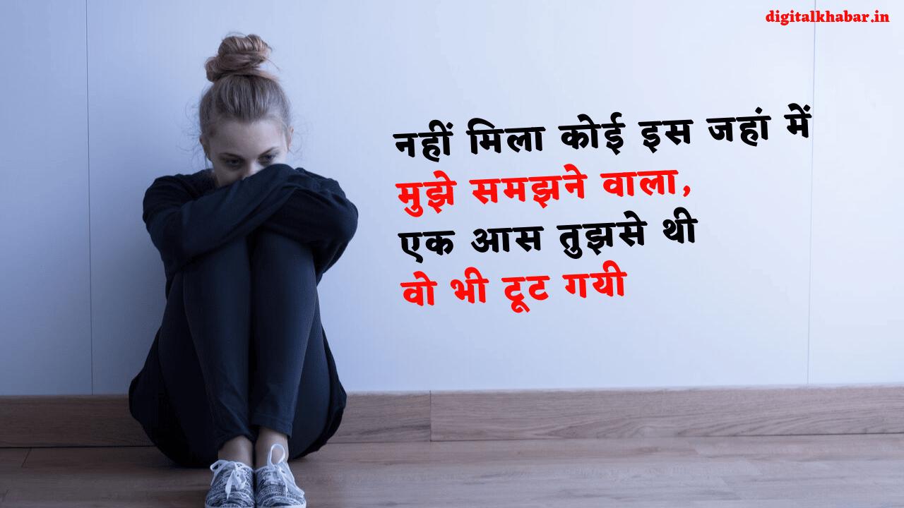 Sad_Shayari_in_Hindi_image_48