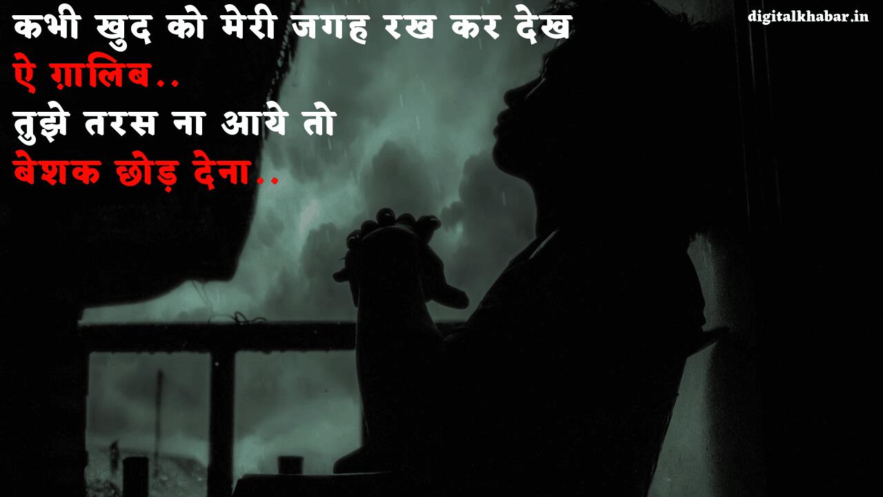Sad_Shayari_in_Hindi_image_49