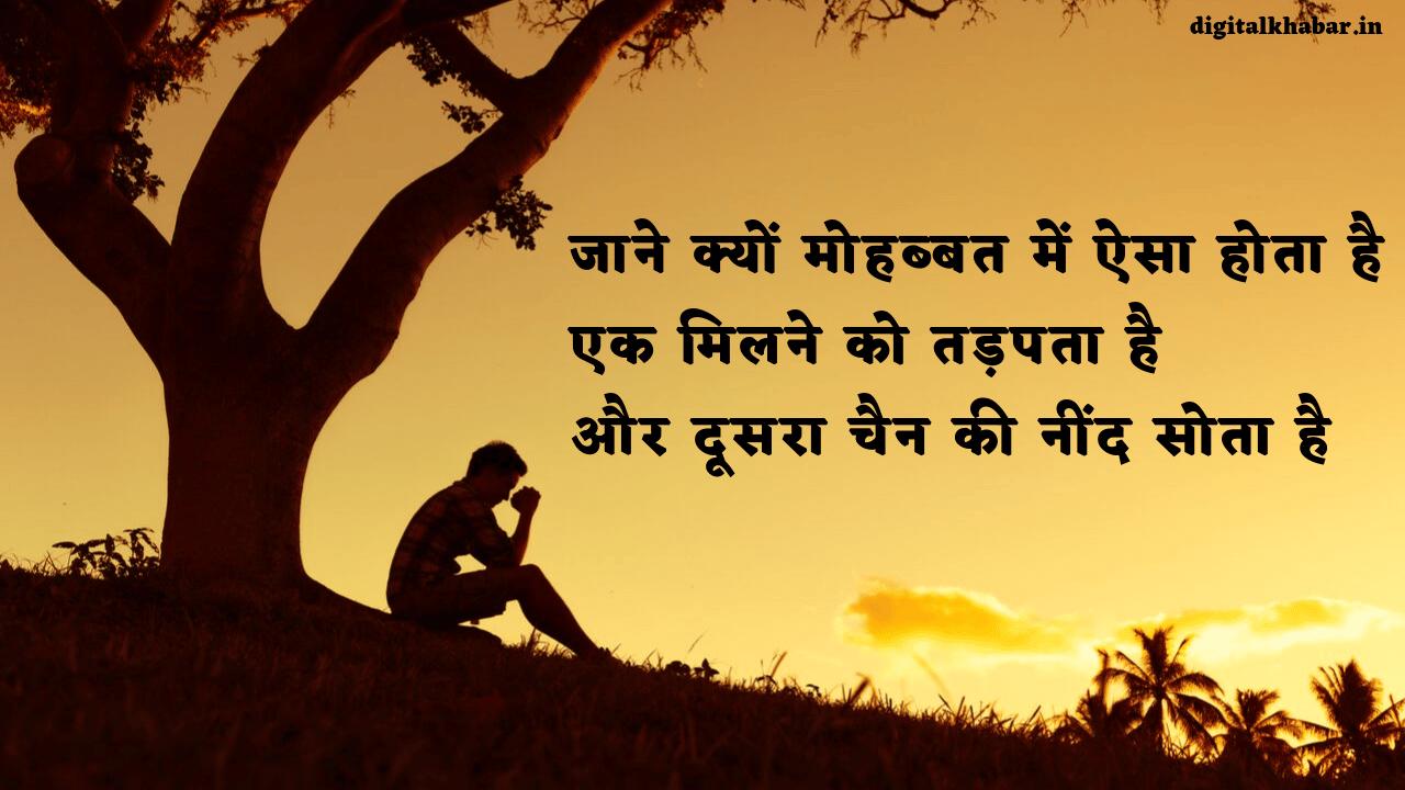 Sad_Shayari_in_Hindi_image_50
