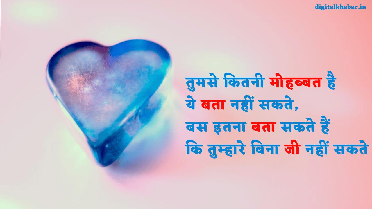 Sad_Love_Shayari_in_Hindi_image_51