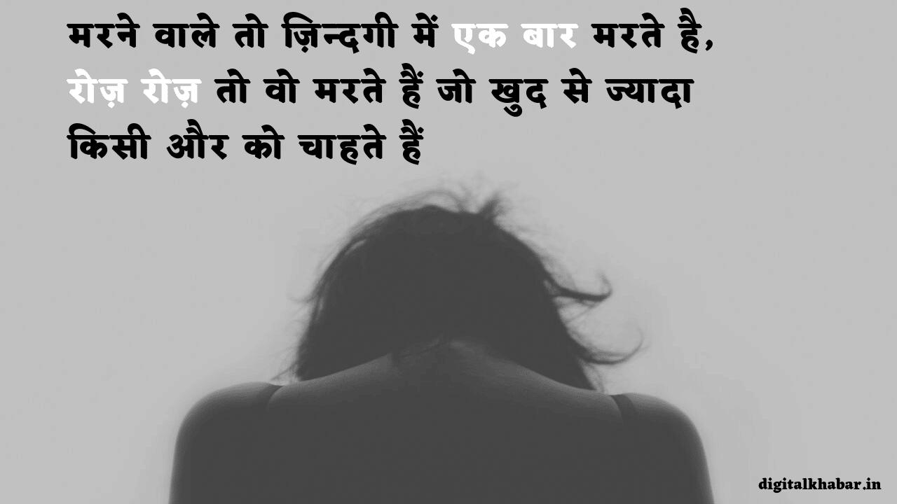 Sad_Shayari_in_Hindi_image_52
