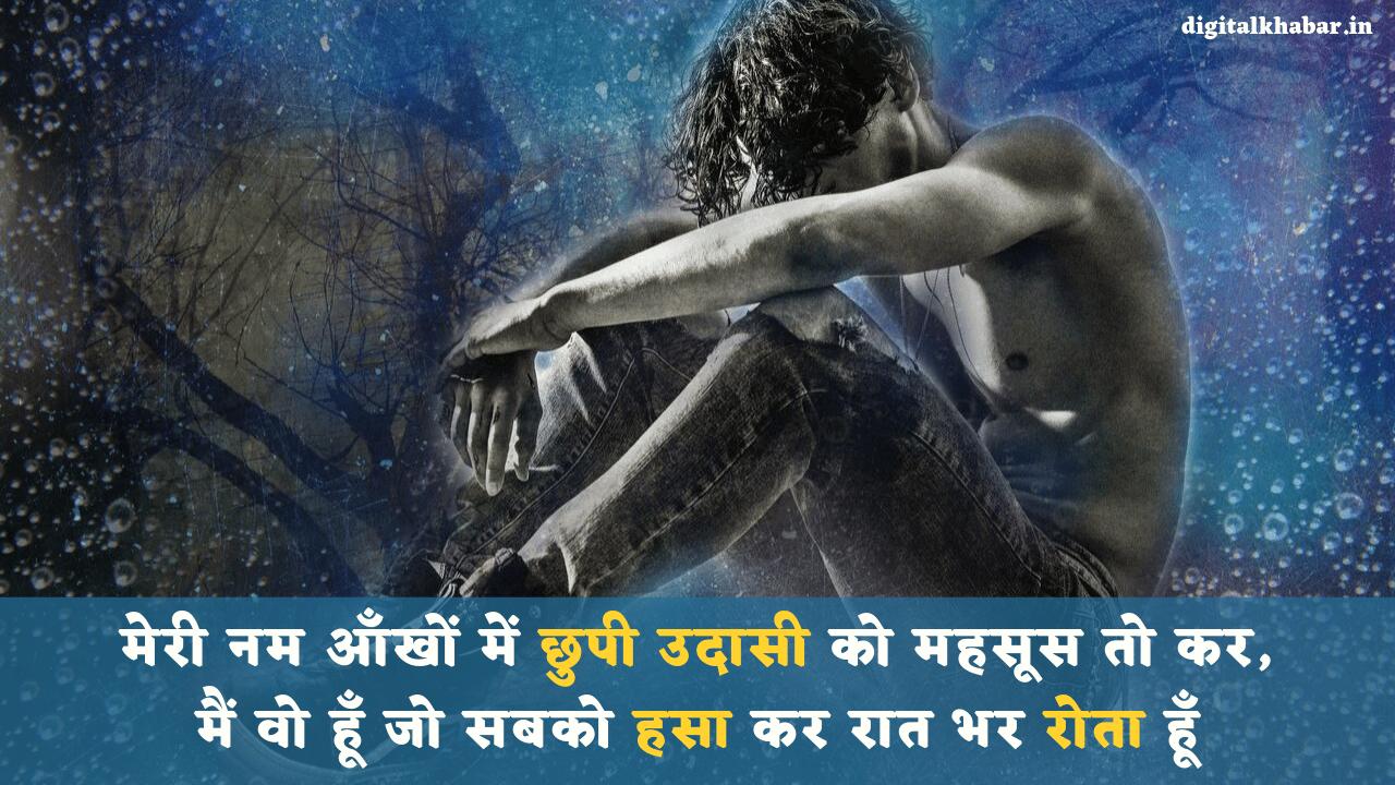 Sad_Shayari_in_Hindi_image_53