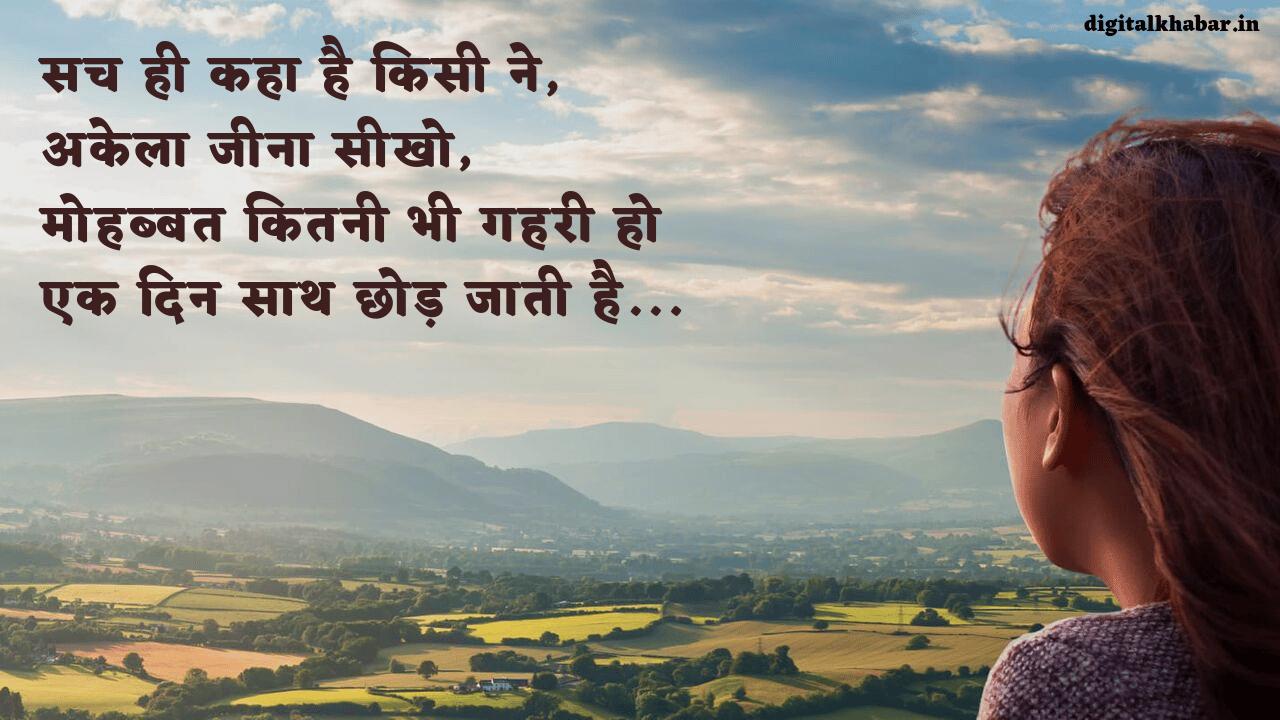 Sad_Shayari_in_Hindi_image_54