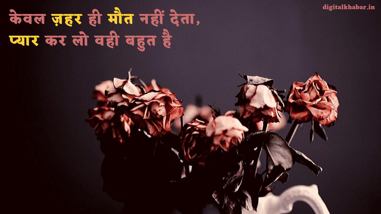 Sad_Shayari_in_Hindi_image_55