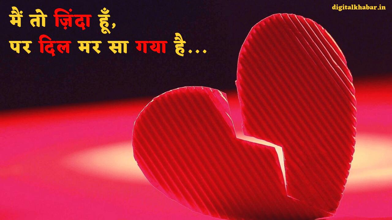 Sad_Shayari_in_Hindi_image_56
