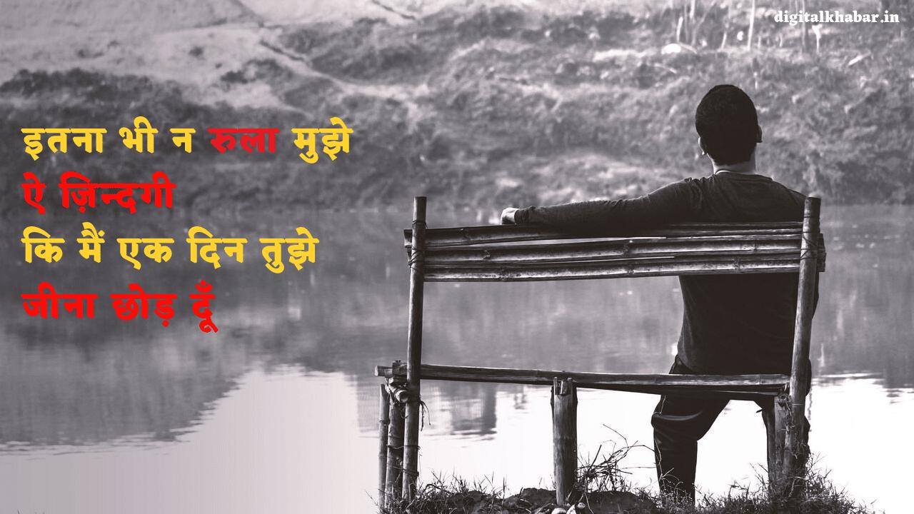 Sad_Shayari_in_Hindi_image_57