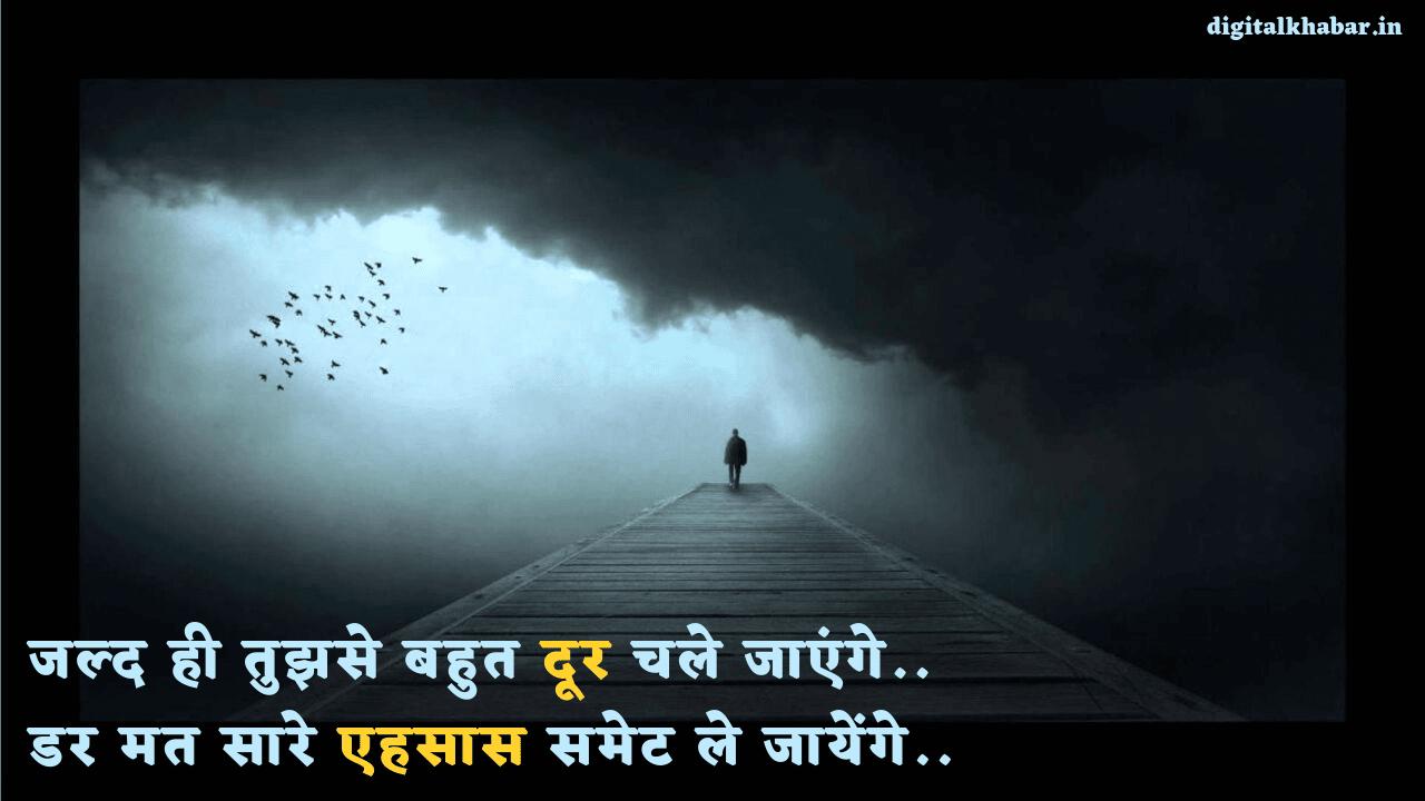 Sad_Shayari_in_Hindi_image_58