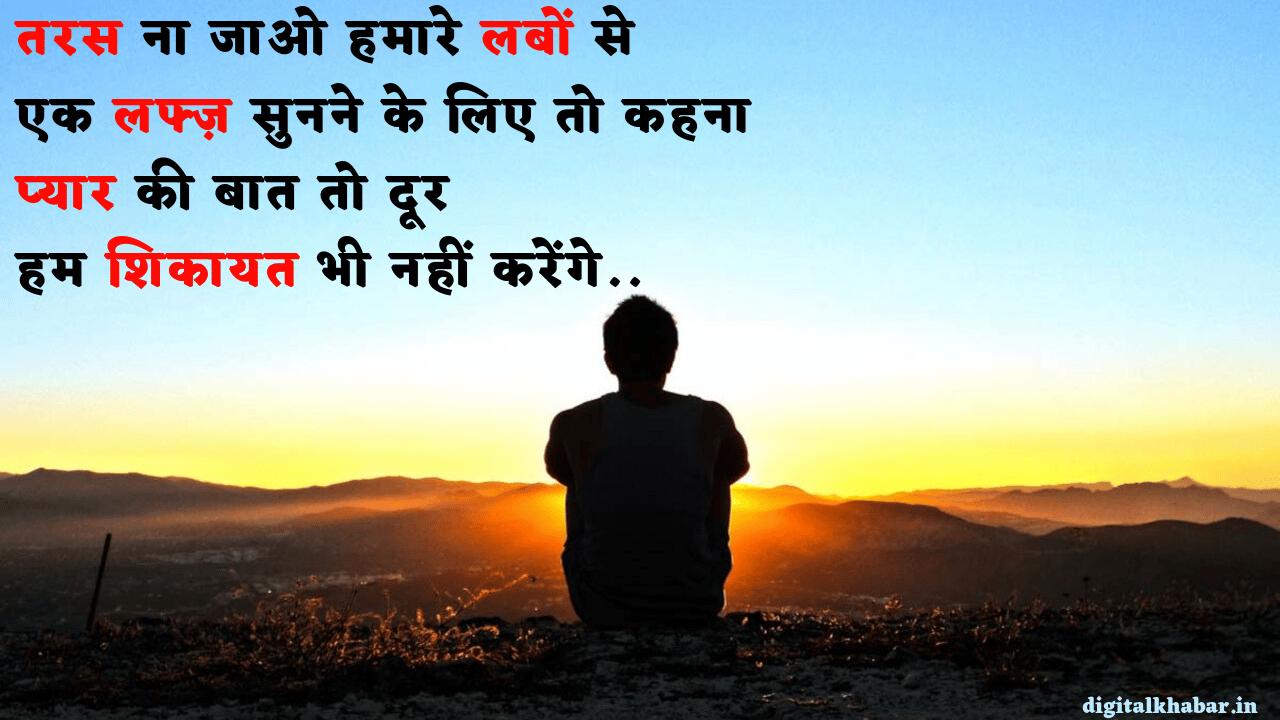 Sad_Shayari_in_Hindi_image_59
