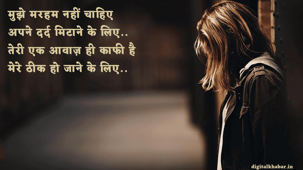 Sad_Shayari_in_Hindi_60