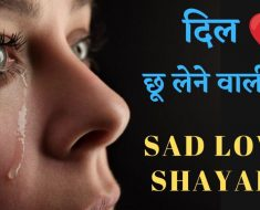Sad Love Shayari, Sad Shayari in Hindi