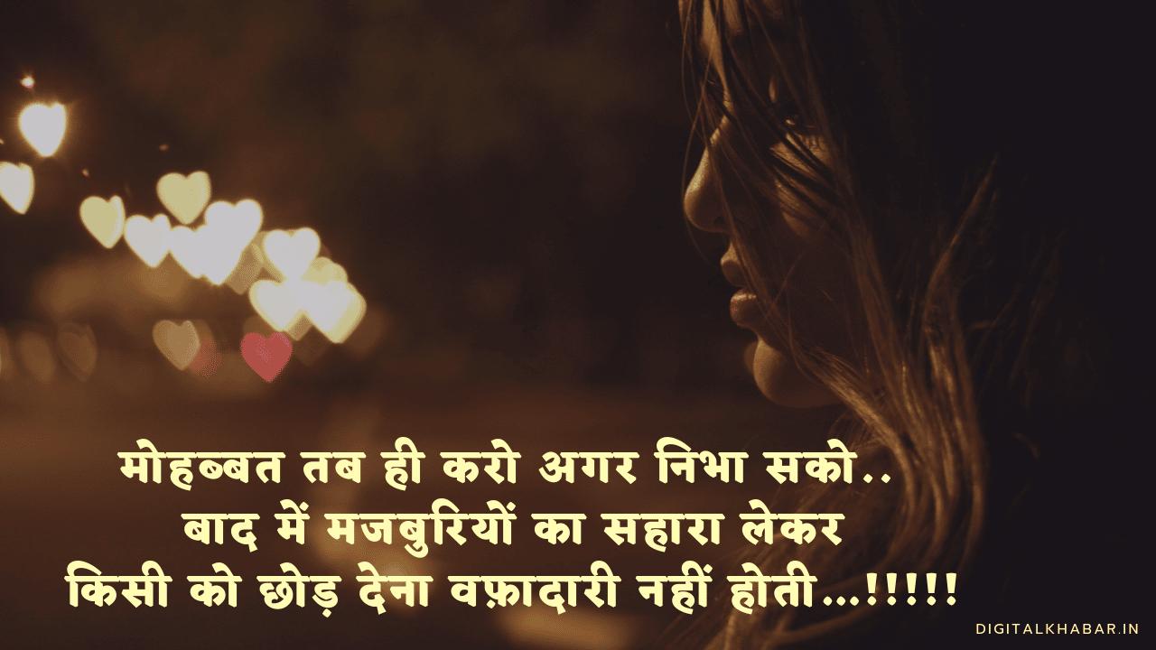 Sad-Shayari-in-Hindi-
